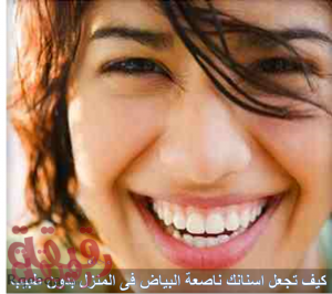 teeth whitening rqeeqa com