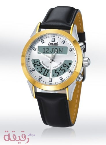 Al-Harameen Watch 1