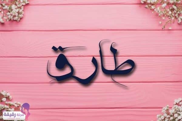 صور مزخرفة اسم طارق