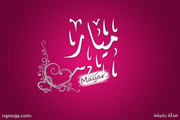 معنى اسم ميار في المعجم العربي
