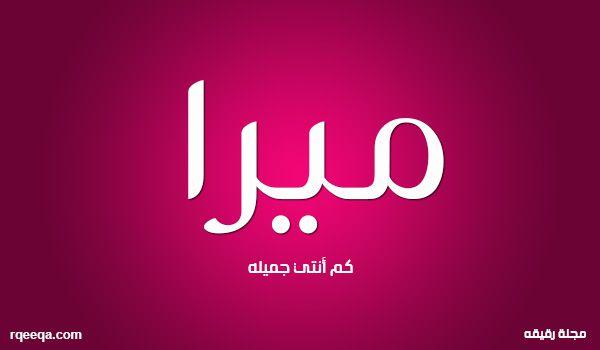 معنى اسم ميرا وأصله وصفات حاملة الاسم وحكم تسميته و معاني أسماء بنات