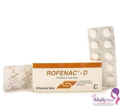 روفيناك Rofenac مسكن للآلام دواعي الاستعمال والأعراض الجانبية مجلة رقيقة